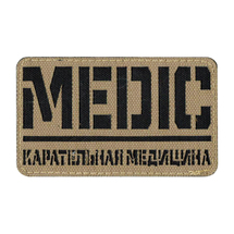 Патч SP маска Medic карательная медицина, Tan/Black