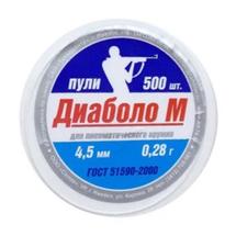 Пули свинцовые Диаболо М  0,28 г 4,5 мм (500 шт)