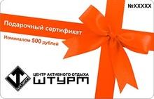 """Сертификат подарочный """"500"""""""