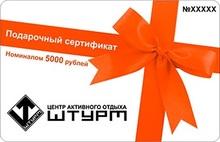 """Сертификат подарочный """"5000"""""""