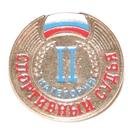 Нагрудный знак Спортивный судья II категории