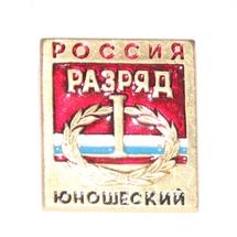 Нагрудный знак Россия I разряд юношеский, металл